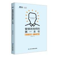 管理咨询师的第一本书:百万年薪 千万身价 (咨询师入门必读 切实解决管理咨询中的各种问题 博瑞森图书)