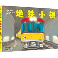 日本精选交通工具绘本-地铁小银