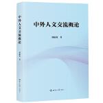 中外人文交流概论