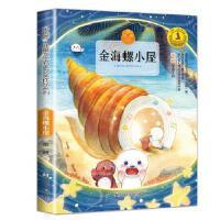 【二手旧书9成新】金海螺小屋 金波 南京大学出版社 9787305202278