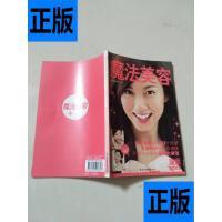 【二手旧书9成新】瑞丽BOOK:魔法美容 /