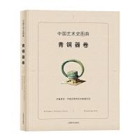 中国艺术史图典・青铜器卷