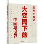 百年未有之大变局下的中国与世界