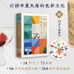 中国传统色:故宫里的色彩美学