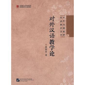 对外汉语教学论