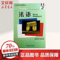 法语修订本(2)教学辅导参考书 马晓宏 等