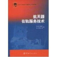 航天器在轨服务技术 中国宇航出版社