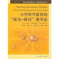 小学科学教育的探究-研讨教学法/科学教育理论与实践研究译丛