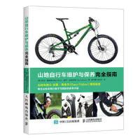 【XSM】山地自行车维护与保养完全指南 [英]迈克・戴维斯(Mike Davis) 盖伊・安德鲁斯( Guy 人民邮电出