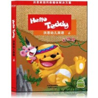 Hello Teddy洪恩幼儿英语教材版6 第六册 升级版 附盘 大班下