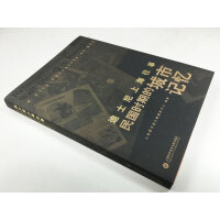 迪士尼上海往事:民国时期的城市记忆