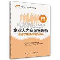 企业人力资源管理师(四级)职业技能鉴定辅导练习(第3版)――1+X职业技术・职业资格培训教材