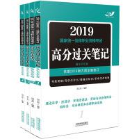 2019司法考试 2019国家统一法律职业资格考试高分过关笔记(强化记忆版)
