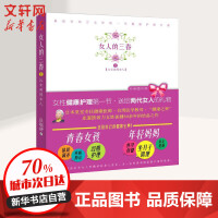 女人的三春:生理期.坐月子 海南出版社