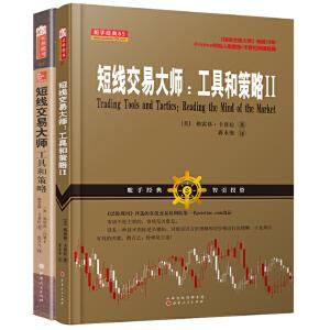 5折特惠 短线交易大师 工具和策略Ⅰ+Ⅱ套装2册 股票期货外汇交易者投资类书全新交易模