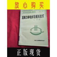 【二手旧书9成新】【正版现货】超高功率电炉及相关技术(第一辑)馆藏