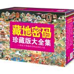 藏地密�a・珍藏版大全集(一部�P于西藏的百科全��式小�f)