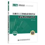 注册岩土工程师执业资格考试专业考试考题十讲(第5版)