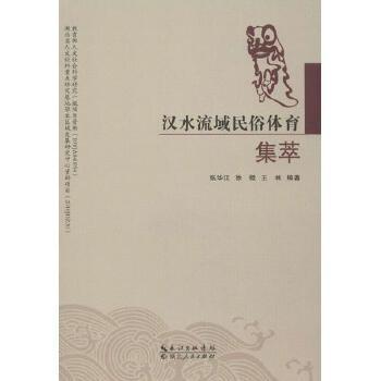 汉水流域民俗体育集萃 张华江,等 【文轩正版图书】