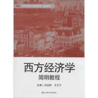 西方经济学简明教程 华东师范大学出版社