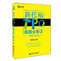 新托福TPO真题全解2(TPO27-32)--新航道英语学习丛书 9787500140160 彭铁城 中国对外翻译出版