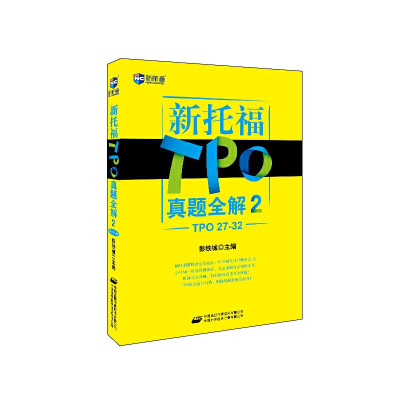 新托福TPO真题全解2(TPO27-32)--新航道英语学习丛书 9787500140160 彭铁城 中国对外翻译出版公司 【正版现货,下单即发】有问题随时联系或者咨询在线客服!