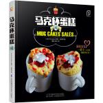马克杯蛋糕(咸)(凤凰生活)