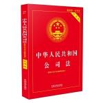 中华人民共和国公司法・实用版(全新修订版) 根据公司法司法解释四全新修订
