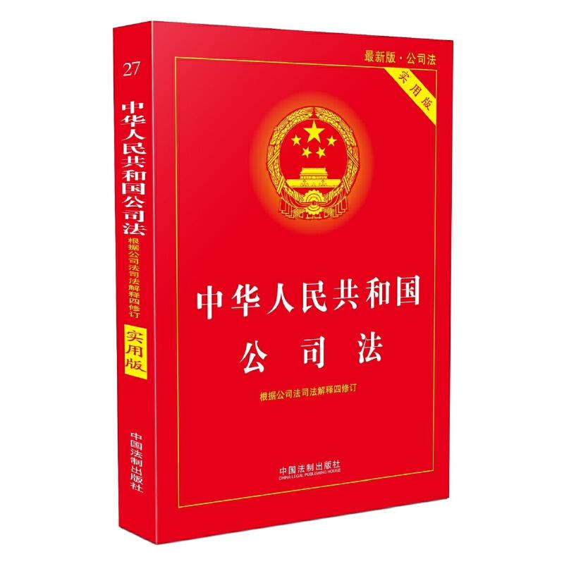 中华人民共和国公司法·实用版(全新修订版) 根据公司法司法解释四全新修订 实用、易懂、专业、高性价比i,学习查阅相关法律规定必备工具书