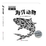 视觉逻辑启蒙(黑白):海洋动物