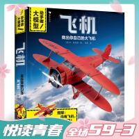 正版现货 动手做!大模型 飞机 超大立体拼插模型 益智游戏手工书籍亲子互动玩具书