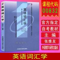 备战2020 自考教材00832 0832 10059英语词汇学 张维友 1999年版 外语教学与研究出版社