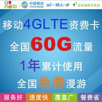 全国移动60G年卡4G无线上网卡 流量卡 支持4G /3G 无限流量包年卡