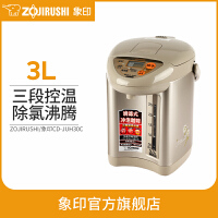 ZOJIRUSHI/象印电热水瓶家用不锈钢保温烧水进口电水壶 JUH30C 3L 香槟金色