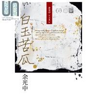 白玉苦瓜(重排九歌新版)港台原版 余光中 九歌 中国现当代文学 诗歌