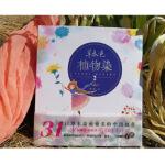 草木色植物染 汤琼 云南科学技术出版社9787558710773