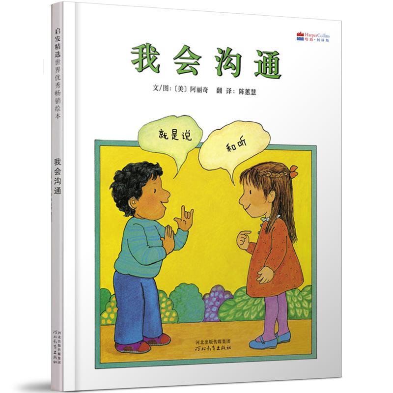 我会沟通 ★启发精选养成好习惯绘本:《我会沟通》——让孩子勇于表达,学会表达;本书已入选汉声精选世界儿童图画书系!
