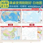 桌面速查-中国地图+世界地图(完形填空版套装 带彩笔)