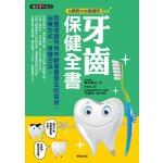 现货 台湾原版 牙�X保健全��-0�q到100�q�m用