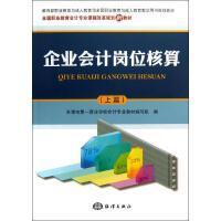 企业会计岗位核算(上篇) 天津市第一商业学校会计专业教材编写组