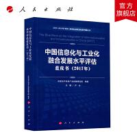 中国信息化与工业化融合发展水平评估蓝皮书(2017年)(20172018年中国工业和信息化发展系列蓝皮书)