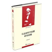马克思哲学思想研究论稿(当代马克思主义论丛)