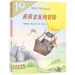 彩乌鸦系列10周年版(9)・莉莉老鼠的冒险