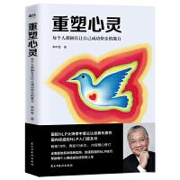 重塑心灵:每个人都拥有让自己成功快乐的能力(李中莹2019新版)