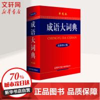 成语大词典(单色本,近期新修订版) 商务印书馆国际有限公司