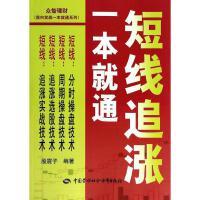 短线追涨一本就通 中国劳动社会保障出版社