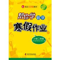 帮你学数学寒假作业小学二年级(北京版)1-1 9787110088791