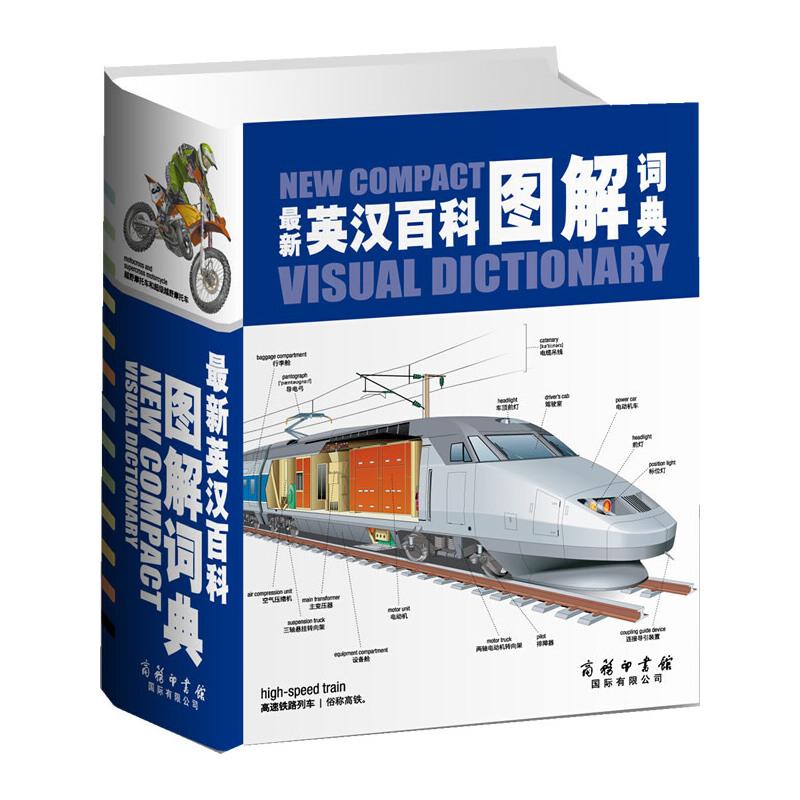 最新英汉百科图解词典图文并茂,日常事物悉数收列,   科技荟萃,百科知识常读常新。
