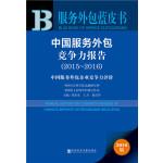服务外包蓝皮书:中国服务外包竞争力报告(2015~2016)