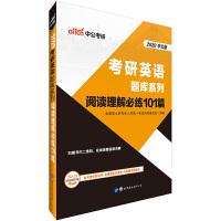 考研英语中公2020考研英语题库系列阅读理解必练101篇